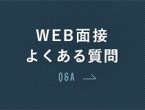 WEB面接 よくある質問