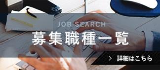 募集職種一覧(JOB SEARCH)