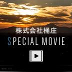 株式会社桶庄 SPECIAL MOVIE