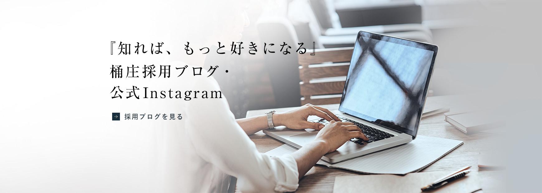 「知れば、もっと好きになる」桶庄採用ブログ・公式Instagram - 採用ブログを見る