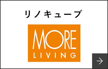 モアリビング - MORE LIVING