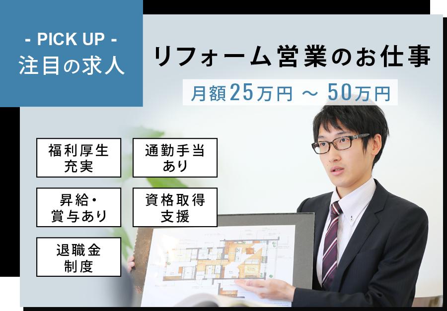 PICK UP 注目の求人。施工管理のお仕事月額00万円~00万円。福利厚生充実。通勤手当あり。昇給・賞与あり。資格取得支援。退職金制度。