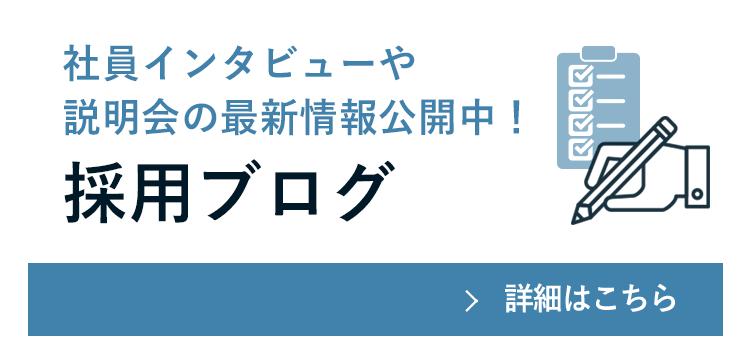 採用ブログ - 社員インタビューや説明会の最新情報公開中!