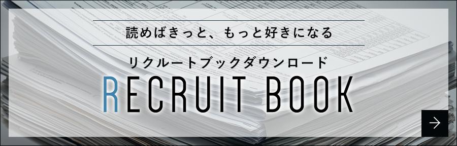 読めばきっと、もっと好きになる。リクルートブックダウンロード。RECRUIT BOOK